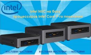Intel® NUC 7-го поколения